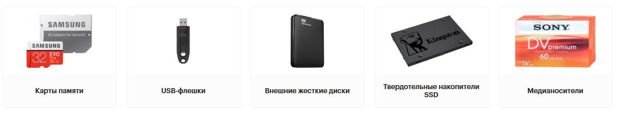 флешки, карты памяти, жесткие диски
