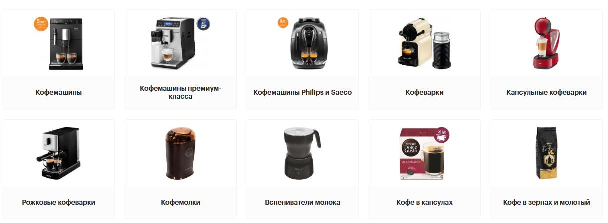 Кофеварки_и_кофемашины