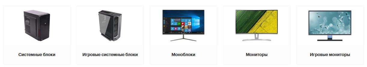Компьютеры и мониторы