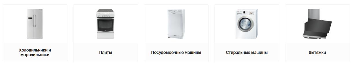 Холодильники, плиты, стиральные и посудомоечные машины
