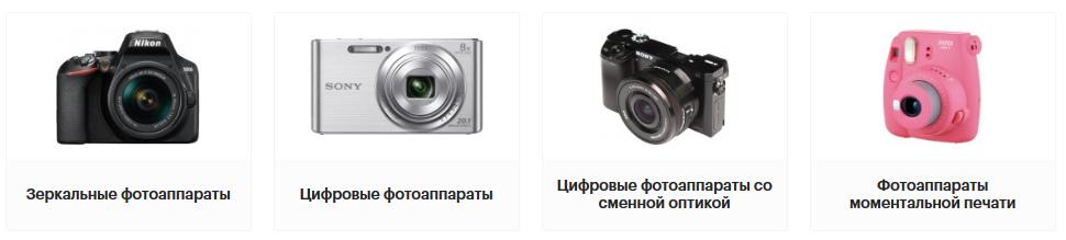 Купить фотоаппарат в Эльдорадо