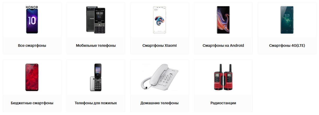 Смартфоны,_мобильные_телефоны_-_купить_недорого_в_интернет-магазине_ЭЛЬДОРАДО