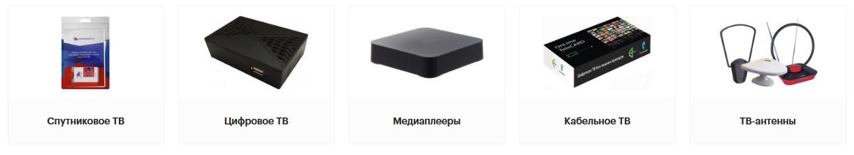 Спутниковое_и_цифровое_ТВ