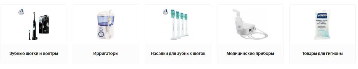 зубные щетки, ирригаторы, медицинские приборы
